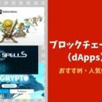 ブロックチェーンゲーム(dApps)一覧 おすすめ・人気作はどれ?