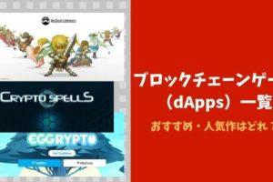 ブロックチェーンゲーム(dApps)一覧|おすすめ・人気作はどれ?