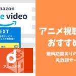 【2019年最新】アニメ視聴サイトおすすめ5選 無料期間ありの有料動画見放題サービス
