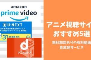 【2019年最新】アニメ視聴サイトおすすめ5選|無料期間ありの有料動画見放題サービス