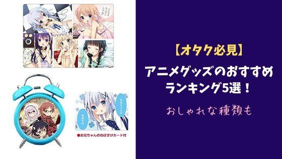 【オタク必見】アニメグッズのおすすめランキング5選!おしゃれな種類も