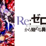 【リゼロ配信サイト】Re:ゼロから始める異世界生活が見れるおすすめアニメ視聴サービスは?