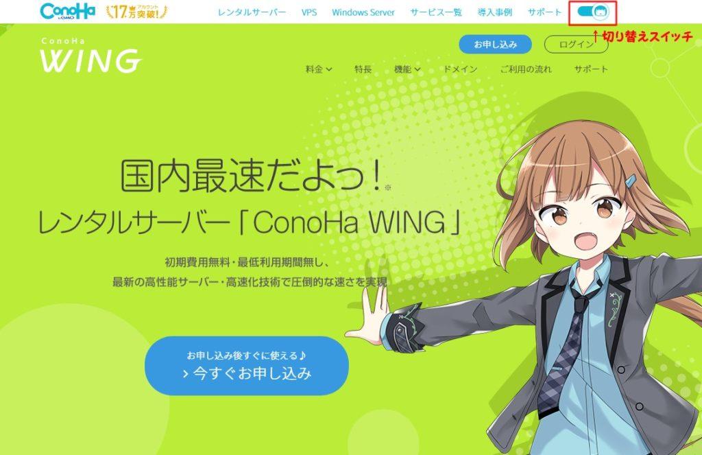ConoHa WING公式ページ