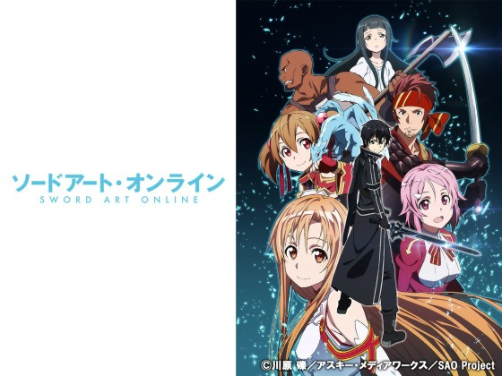 アニメ「ソードアートオンライン(SAO)」を配信中の視聴サイトは?無料体験で見るのがおすすめ!