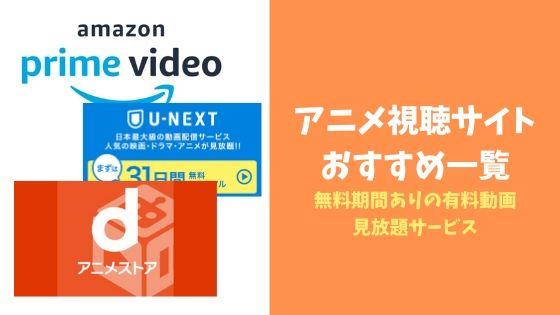 【2019年最新】アニメ視聴サイトおすすめ6選|無料期間ありの有料動画見放題サービス