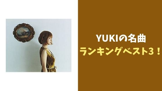 YUKIの名曲ランキングベスト3!ジュディマリ解散後にソロデビューした人気歌手