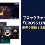 ブロックチェーンゲーム「CROSS LINK」とは?世界を冒険する期待のDApps