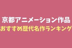 京都アニメーション作品おすすめ10選!京アニ歴代名作ランキング