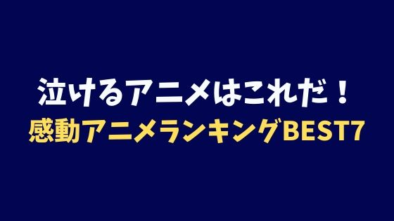 泣けるアニメはこれだ!感動アニメランキングBEST7
