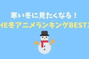 寒い冬に見たくなる!THE冬アニメランキングBEST10【正月やクリスマスにおすすめ】