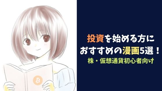 投資を始める方におすすめの漫画5選!【株・仮想通貨初心者向け】