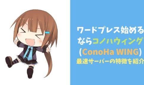 ワードプレス始めるならコノハウィング(ConoHa WING)!最速サーバーの特徴を紹介