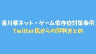 香川県ネット・ゲーム依存症対策条例が可決に!Twitter民からの評判まとめ
