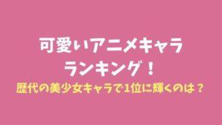 可愛いアニメキャラランキングBEST30!歴代の美少女キャラで1位に輝くのは?