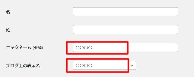 ユーザー名をニックネームに変更