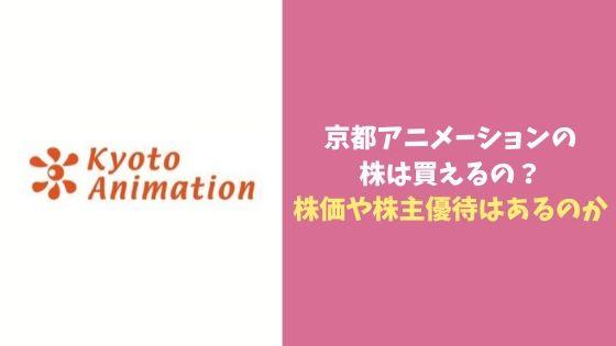 京都アニメーションの株は買えるの?株価や株主優待はあるのか