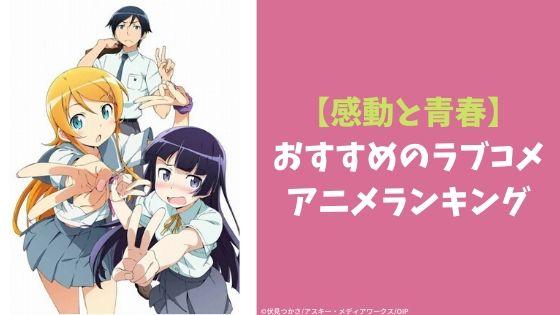 【感動と青春】おすすめのラブコメアニメランキングBEST50!