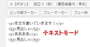 htmlコード等の貼り付け